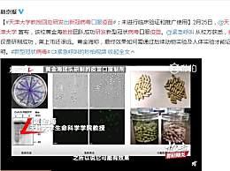 天津大学教授回应研发新冠病毒疫苗 未进行临床试验