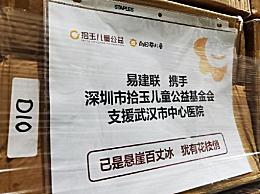 易建联捐赠防护服 11250件定向捐赠给武汉一线医院