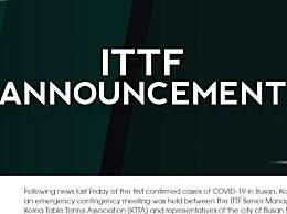 釜山世乒赛延期 暂定延迟至6月21日至28日举行