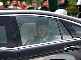"""94岁的马哈蒂尔辞职 马来西亚政坛又翻来""""地震"""""""
