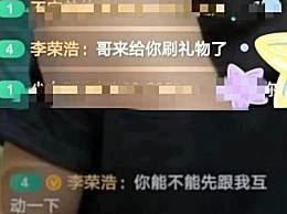 李荣浩给张艺兴刷礼物 一秒变身小迷弟求互动