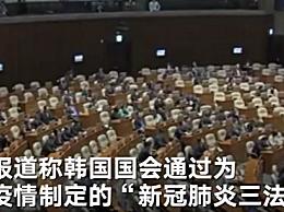 """韩国通过""""新冠肺炎三法"""" 希望加强国家应对传染病的力度"""