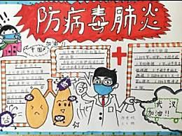 抗击病毒疫情中国加油武汉加油手抄报 为抗击疫情中国加油正能量句子