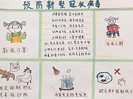 预防肺炎病毒为中国加油武汉加油手抄报 在战'疫'中成长观后感作文