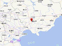 唐山市路南区发生2.1级地震 中心震源深度高达12千米