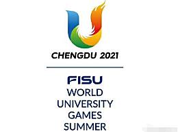 成都世界大运会日期确定 2021年8月16日至27日在成都举行