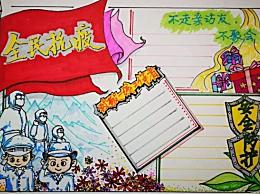小学生预防新型冠状病毒主题手抄报 抗击肺炎疫情小学生作文