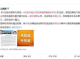 80名中国公民在俄隔离遭虐待不实 不传谣不信谣