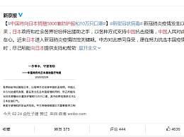 中国将向日本捐赠5000套防护服 衣带水守望相助