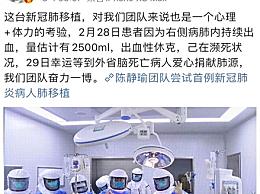 厉害!全球首例新冠肺炎病人肺移植手术成功