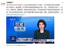3月起明令禁止网络暴力搜索 拒绝网络暴力