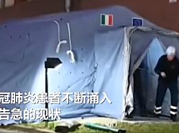 床位告急!意大利建帐篷医院抗击疫情
