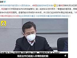 韩国累计确诊新冠肺炎3526例 最坏情况40%国民感染