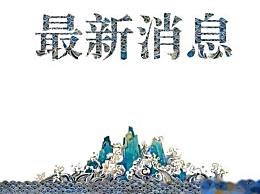 国兴1号货船与渔船相撞在日本海域沉没 7名中国籍船员失踪正在搜救