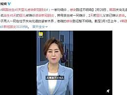 韩国出生45天婴儿感染新冠肺炎 累计感染者达到3526人