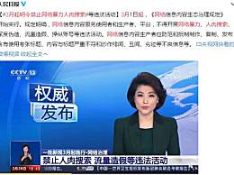 3月起明令禁止网络暴力人 肉搜索 还网络气正风清