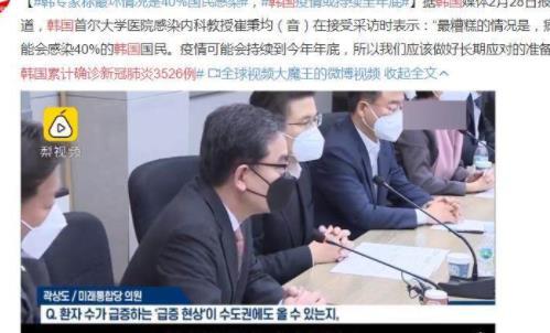 韩专家称最坏情况是40%国民感染 韩国疫情或持续至年底