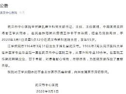 武汉中心医院江学庆医生感染去世 享年55岁