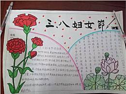 三八妇女节手抄报怎么做?有关妇女节的手抄报资料图片