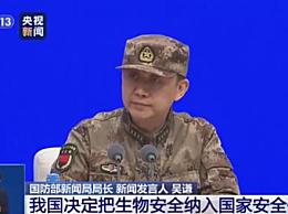 国防部:中国将尽快推动出台生物安全法