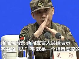 吴谦:中国汉字的人是相互支撑的架构