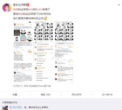 肖战a03事件始末细节 肖战粉丝举报ao3网站事件始末