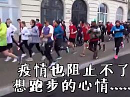 巴黎马拉松因疫情取消 选手自发聚集跑半马