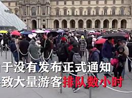 卢浮宫宣布暂时闭馆 目前不清楚何时能够重新开放