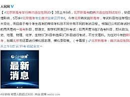 北京新高考举行首次适应性测试 5万余考生在家云开考