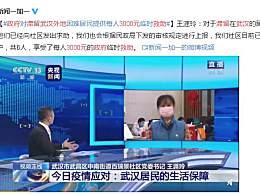 武汉外地滞留者可申领3000元政府救助 怎么申请领取