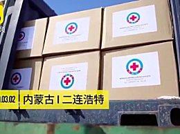 蒙古国又向中国捐赠20000只口罩 网友感谢雪中送炭