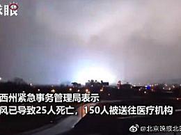 龙卷风袭击美国已致25人死亡 150人被送就医
