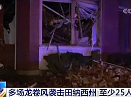 龙卷风袭击美国田纳西州 造成至少25人死亡30人受伤和数人受伤