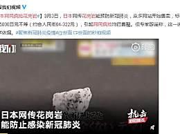 日本网民疯抢花岗岩 传花岗岩能预防新冠肺炎
