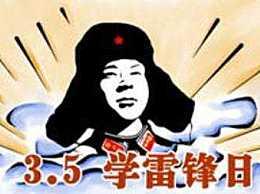 学雷锋纪念日的由来起源 学雷锋纪念日节日时间是几月几日