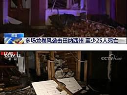 龙卷风袭击美国 已经造成至少25人死亡30人受伤