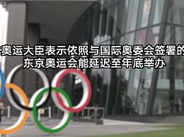 奥运会或将如期举办 国际奥委会继续全力支持