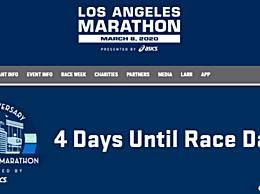 洛杉矶马拉松将如期举行 27000名选手参赛禁止市民围观也被否决