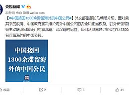 1300名滞留海外公民已接回 坚决维护海外中国公民的安全和正当权益