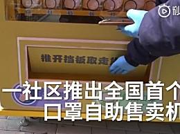 徐州首个口罩售卖机落地 刷身份证每人每天限购2只