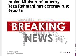 伊朗工业部长感染新冠病毒 已有23名国会议员确诊