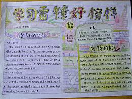 关于雷锋故事的手抄报图片 学习雷锋的故事小学生手抄报