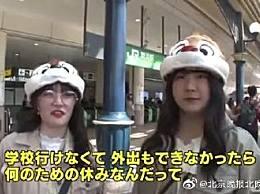 日本学生停课后涌上街头 学生质疑为什么放假