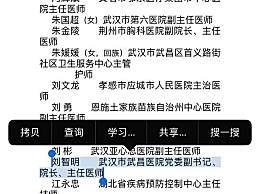 李文亮等追授称号 34人追授全国防疫先进个人称号