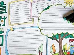 小学生植树节主题手抄报图片 植树节朋友圈宣传文案句子