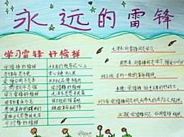 3月5日纪念雷锋手抄报一年级 小学生雷锋手抄报简单漂亮