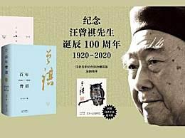 汪曾祺百年诞辰 汪曾祺代表作品有哪些
