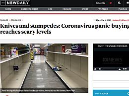 """澳大利亚掀囤购潮:两顾客为厕纸发生争吵竟""""拔刀相见"""""""