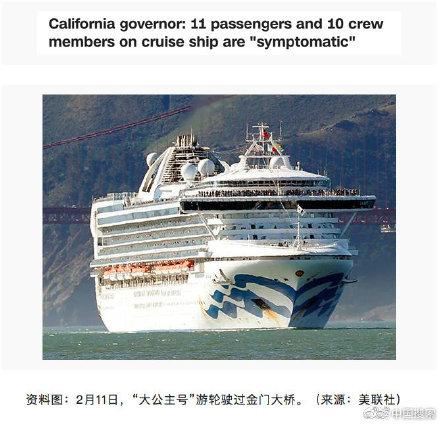 又一艘公主号邮轮发生疫情 大公主号游轮游游客船员出现症状