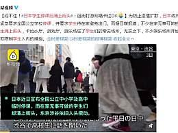 日本学生停课后涌上街头 大街上人头攒动心真大